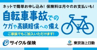 自転車事故でのケガや高額賠償への備え サイクル保険 東京海上日動