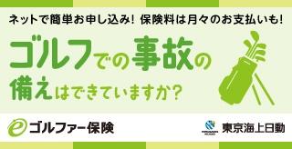 ゴルフでの事故の備えはできていますか? ゴルファー保険 東京海上日動
