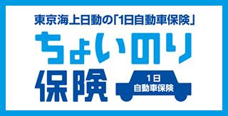 東京海上日動の「1日自動車保険」 ちょいのり保険