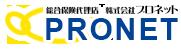 株式会社プロネット|越谷の保険相談